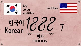 6-7. Korean Nouns 1888 - 7