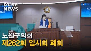[노원] 노원구의회 제262회 임시회 폐회
