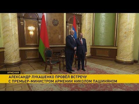 Лукашенко в Ереване. Как прошла встреча с Пашиняном и чего ждать от предстоящего саммита ЕАЭС?