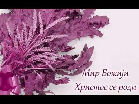čestitke za pravoslavni božić sms Cestitka za Pravoslavni Bozic   Trubaci   YouTube čestitke za pravoslavni božić sms