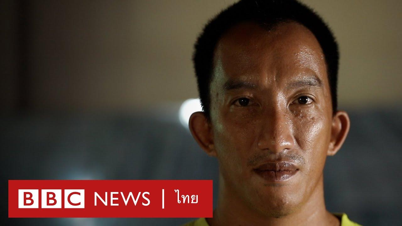 ธเนตร อนันตวงษ์ นักโทษการเมืองที่ต้องติดคุกฟรีเกือบ 4 ปี โดยไม่มีความผิด - BBC News ไทย