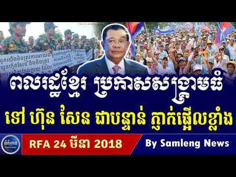ពលរដ្ឋខ្មែរ ប្រកាសសង្រ្គាមធំទៅលោក ហ៊ុន សែន ជាបន្ទាន់, Cambodia Hot News, Khmer News