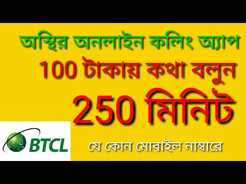 Cheap calling application in BD । BTCL cheap online calling app ।। Techno Tips