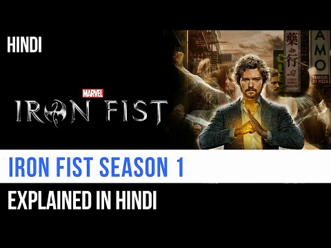 Iron Fist Season 1 Recap In Hindi |  Captain Blue Pirate |