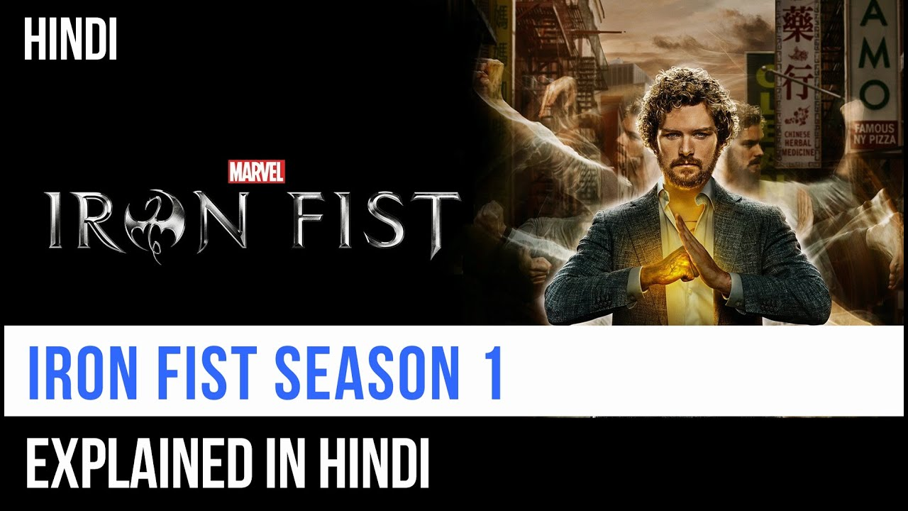 Download Iron Fist Season 1 Recap In Hindi    Captain Blue Pirate  