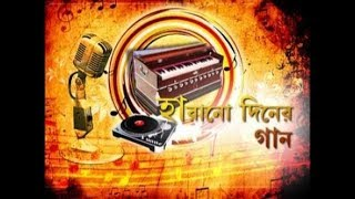 Bangla old dj song | non stop bengali hitz | old is gold