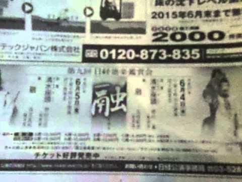 GEDC0036 2015.05.14 nikkei news paper in ninan-urawa     AFNradioなど