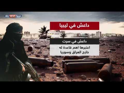 ليبيا.. داعش في مرمى النيران الأميركية