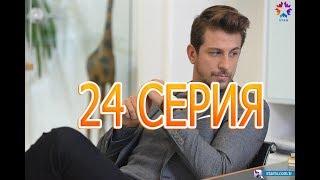 РАННЯЯ ПТАШКА описание 24 серии турецкого сериала на русском языке, дата выхода