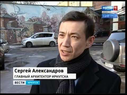 Выпуск «Вести-Иркутск» 22.03.2019 (20:44)