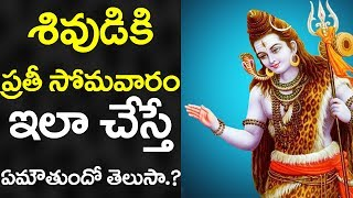 How to Get the Blessing From Lord Shiva? | Best Ways to Offer Prayer to Lord Shiva | VTube Telugu