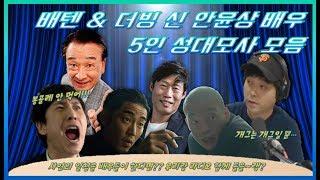 안윤상 배우 5인 성대모사 모음 (이선균, 장첸, 장이수, 이순재, 유해진)