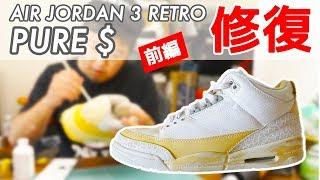 エアジョーダン3の修復にチャレンジしてみました(前編) -AIR JORDAN 3 PURE $ Restoring thumbnail