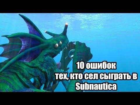 10 ошибок тех, кто сел сыграть в Subnautica