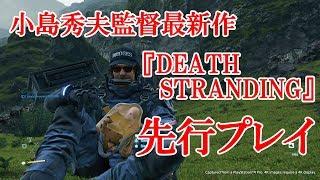 『DEATH STRANDING(デス・ストランディング)』先行プレイ動画