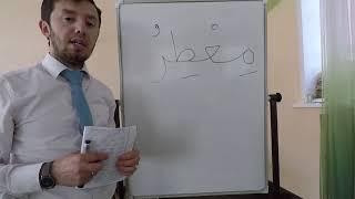 Закрепление шестого урока. Буквы ع غ ط ظ