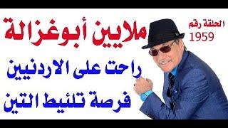 د.أسامة فوزي # 1959 - ملايين أبو غزالة