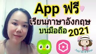 แนะนำเรียนฟรีภาษาอังกฤษ | Duolingo | Cake | เรียนง่ายภาษาอังกฤษ screenshot 1