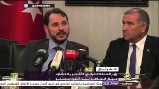 وزير الطاقة التركي: لا أشعر بالتشاؤم حيال العلاقة بين أنقرة وموسكو