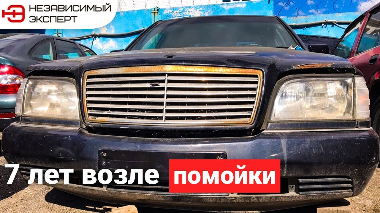 МЕРСЕДЕС W140 КАБАН ПРОСТОЯЛ 7 ЛЕТ! - YouTube
