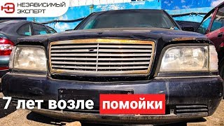 МЕРСЕДЕС W140 КАБАН ПРОСТОЯЛ 7 ЛЕТ!