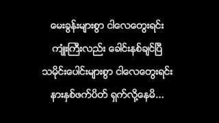 Death of Mandalay (မႏၱေလးျမိဳ႕ ေသဆံုးျခင္း) (လင္းလင္း)
