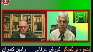 پنجره گفتگو: دکتر رامین کامران و دکتر کورش عرفانی: ضرورت همزمانی مبارزه با رژیم و حفظ منافع ملی