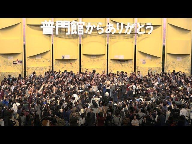 さよなら普門館、ずっと心に 「吹奏楽の聖地」歴史に幕