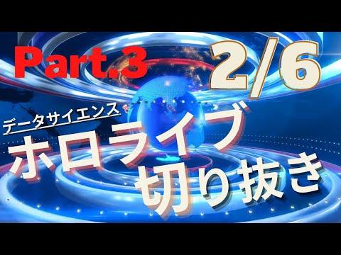 【ホロライブ切り抜き】ホロライブ配信まとめPart.3【2021/02/06】