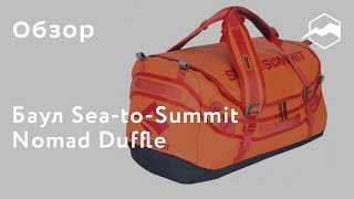 Баул Sea-to-Summit Nomad Duffle. Обзор