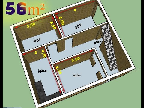 تصميم منزل مساحة 56 متر مربع ابعاد 8 متر على 7 متر ذو واجهتين الطابق الارضي Youtube