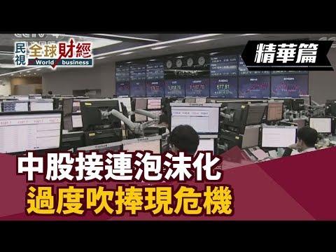 中股接連泡沫化 過度吹捧現危機【民視全球財經】2019.07.28 (2)