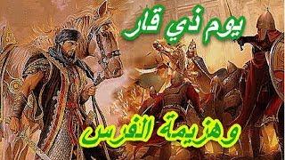 يوم ذي قار | قصة حرب انتصر فيها العرب على جيش الفرس و استعادوا كرامتهم الضائعة في الجاهلية