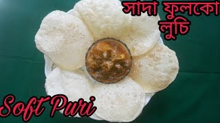 Soft Puri how to make norom sada luchi