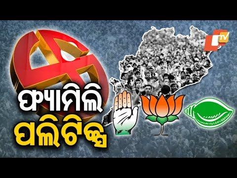 'Dynasty' still rules supreme in Odisha politics!
