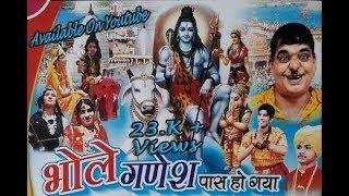 Bhola Baba Song || दे दे पार्टी तू आज भोलेनाथ  || JHANDU SONG || SR Series