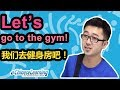 """Beginner Mandarin Chinese Lesson """"Let's Go to the Gym"""" with eChineseLearning"""