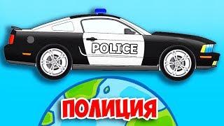Полицейские Машины РАЗНЫХ СТРАН МИРА. Машинки, которых вы ещё не видели