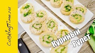 Куриный Рулет с соусом Пикада - куриные грудки в фольге - диетический простой рецепт - закуска