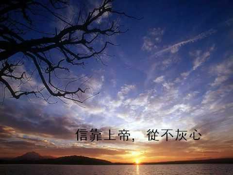 1093 ----- 神應許 (粵語詩歌) - YouTube