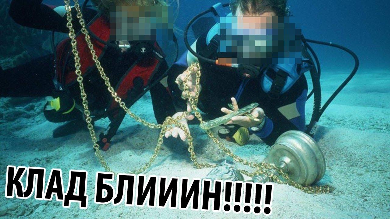 Поиск затонувших сокровищ видео.