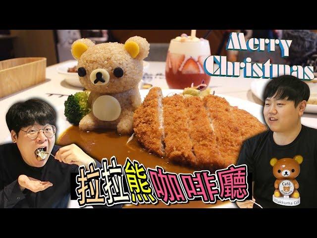 可愛爆發! 在拉拉熊咖啡充滿愛心的一餐後記 by 韓國歐巴 胖東 Wire-Head