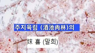 """""""중국의 미인 20명 - 말희"""" 한문…"""