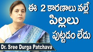 Reasons For Not Getting Pregnant Fast in Telugu | Infertility | Dr.Sree Durga Patchava | Doctors Tv