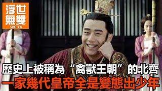 """歷史上被稱為""""禽獸王朝""""的北齊,一家幾代皇帝全是變態出少年 thumbnail"""