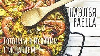 Готовим настоящую ПАЭЛЬЮ с морепродуктами прямо в Испании! // Paella