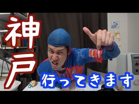 ノエビアスタジアム神戸のおすすめスタジアムグルメを教えてください