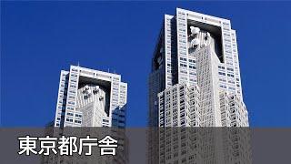 Kenzo Tange-Tokyo Metropolitan Government Buildings(東京都庁舎)