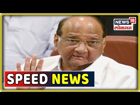 SPEED NEWS OF MAHARASHTRA | 25 July 2019