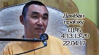 Шримад Бхагаватам 4.13.13-20 - Даяван прабху